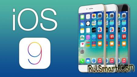 Apple обновляет свои устройства до iOS 9