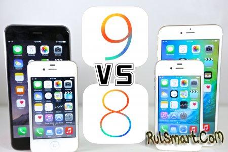 Сравнение скорости работы iOS 8.4.1 и iOS 9
