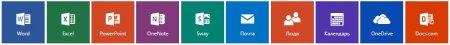 Office 2016 стал доступен всем желающим