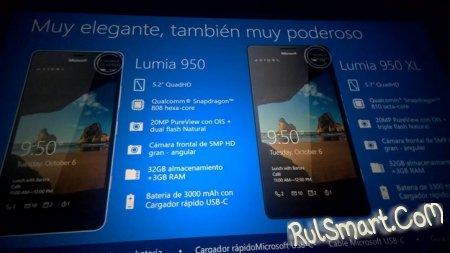 Lumia 950 и 950 XL: характеристики смартфонов и дата анонса