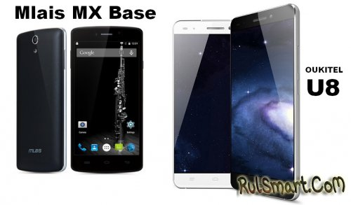 Mlais MX Base и OUKITEL U8 стали дешевле
