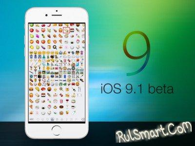 Как установить iOS 9.1 beta