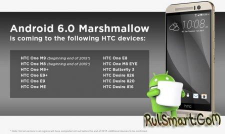 HTC рассказала о том, какие смартфон получат Android 6.0