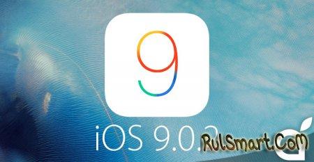 Apple выпускает обновление iOS 9.0.2 и iOS 9.1 beta 3