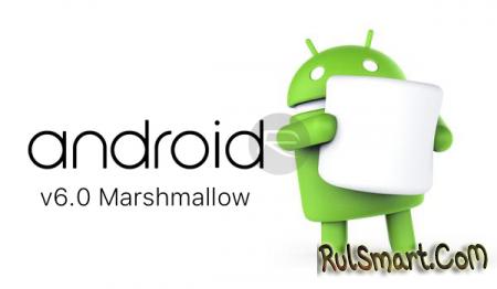 Android 6.0 Marshmallow: основные нововведения
