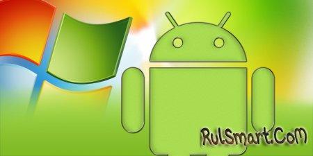 Windows-приложения станут доступны на Android