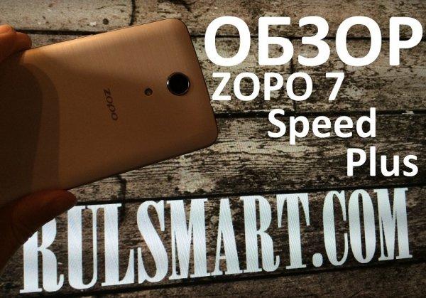Обзор смартфона ZOPO 7 Speed Plus