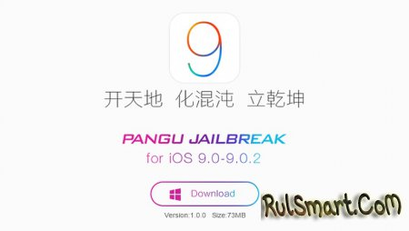 Команда Pangu опубликовала джейлбрейк iOS 9