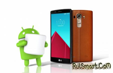 LG G4 получит Android 6.0 в начале следующей недели
