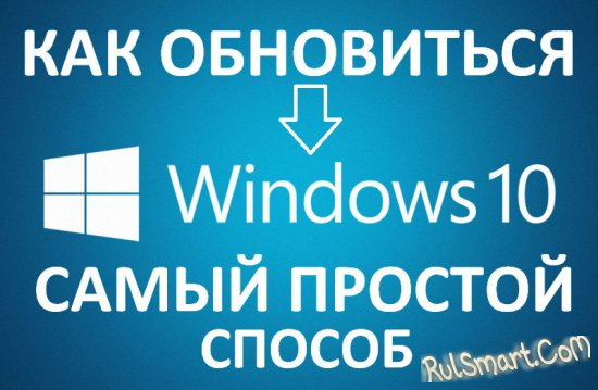 Как обновиться до Windows 10?