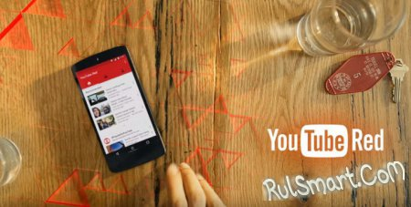 YouTube Red - платный YouTube с расширенными возможностями