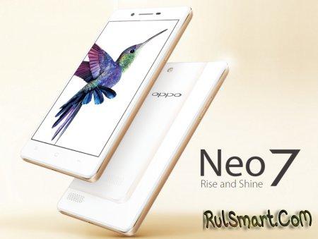 OPPO Neo 7: дорогой бюджетник со слабой начинкой