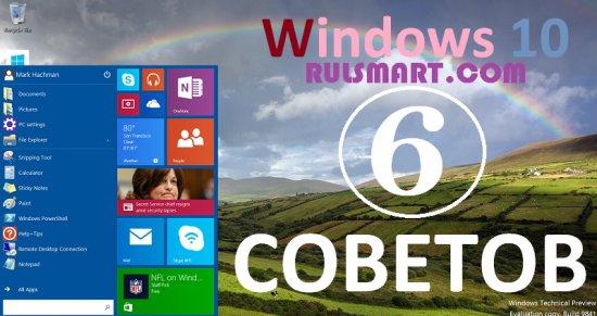 6 советов, как правильно работать с Windows 10