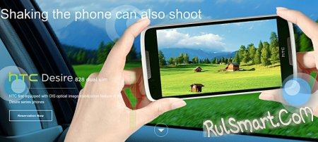 HTC Desire 828: новинка среднего класса