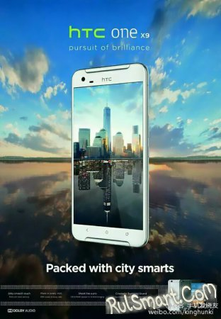 HTC One X9: 5-дюймовый флагман на Snapdragon 820