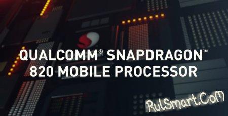 Официальный анонс Qualcomm Snapdragon 820