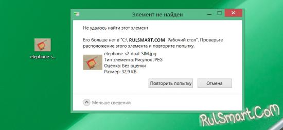 Windows 8.1 имеет проблему с удалением переименованных файлов