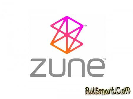 Microsoft закрывает Zune Music