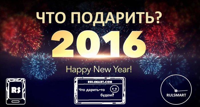 Что подарить на Новый Год 2016?