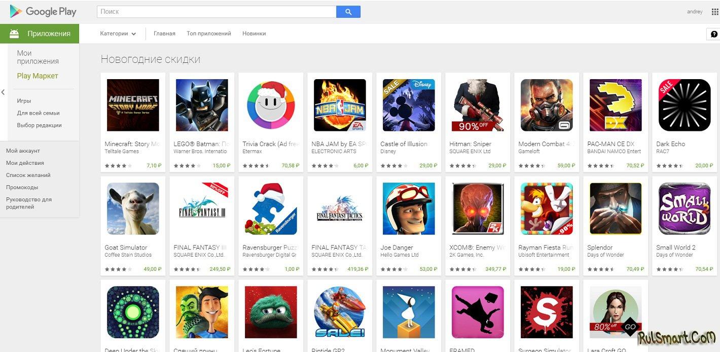 Скачать google play игры 5. 9. 04 (197933061. 197933061-00 для android.