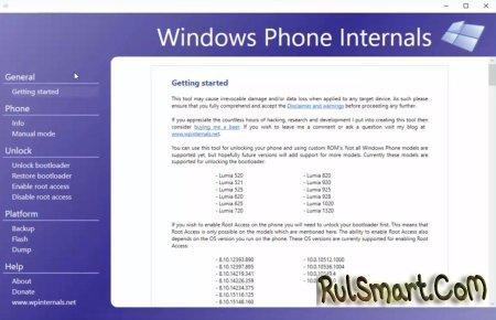 Windows Phone Internals откроет полный доступ к Windows-смартфону