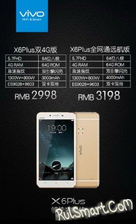 Vivo X6 Vivo X6 Plus: стильные музыкальные смартфоны