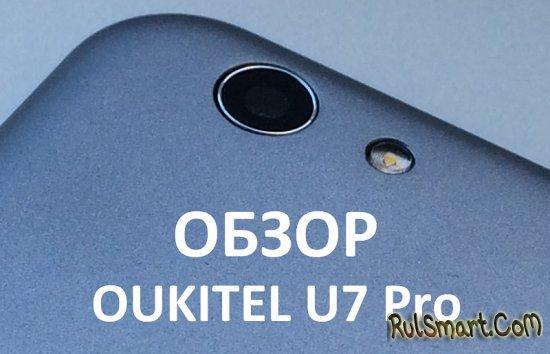 Обзор OUKITEL U7 Pro