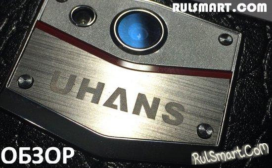 Обзор смартфона UHANS U100