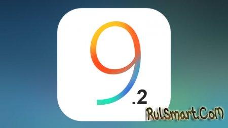 iOS 9.2: крупное обновление системы