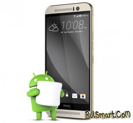 Опубликована дата обновления смартфонов HTC