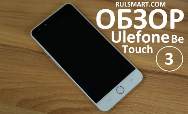 Обзор Ulefone Be Touch 3