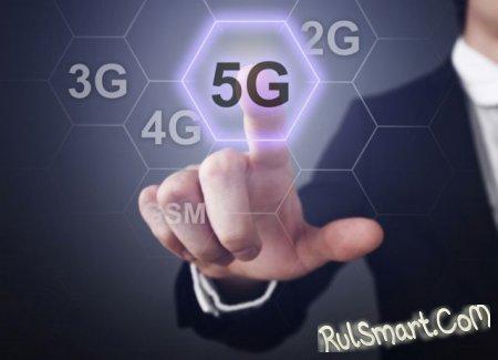 5G-сети появятся в России в 2018 году