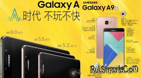 Samsung представила флагман Galaxy A9