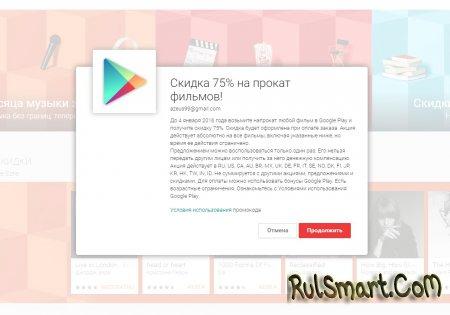 Праздничная распродажа в Google Play
