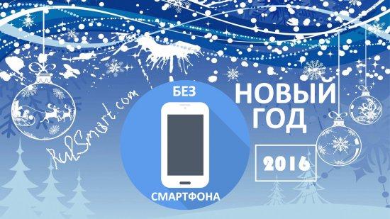 Как отпраздновать Новый Год 2016 без смартфона?