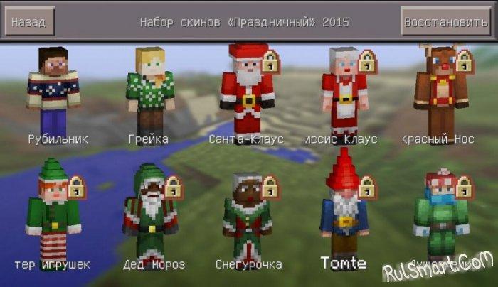 Minecraft PE 0.13.1 - что нового?