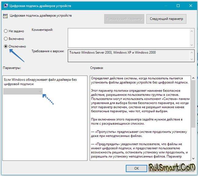 Как отключить цифровую подпись драйверов windows
