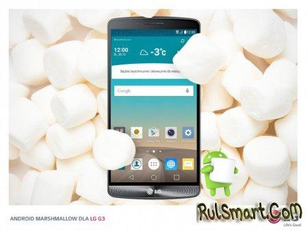 LG G3 обновляется до Android 6.0