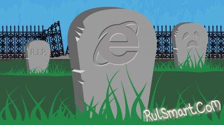 Microsoft перестанет поддерживать старые версии Internet Explorer