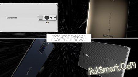 Lenovo выпустит смартфон Project Tango