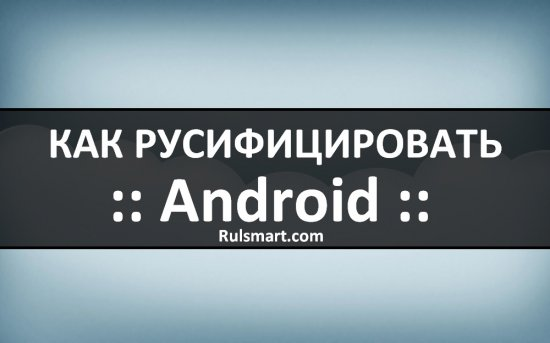 Как русифицировать Android?