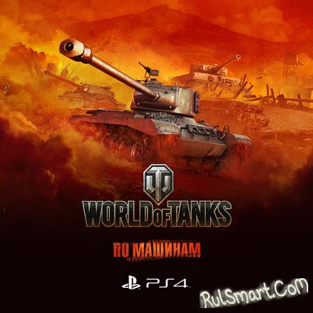 Игра World of Tanks вышла на PlayStation 4