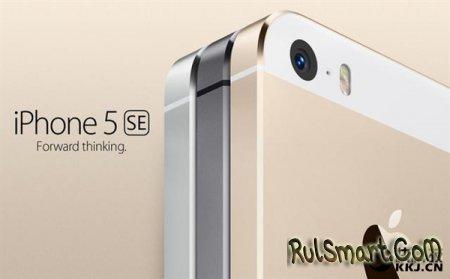 iPhone 5SE — название нового смартфона от Apple