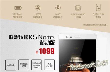 Lenovo K5 Note — металлическая новинка с Helio P10