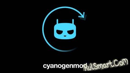 CyanogenMod обзавелся новыми настройками безопасности