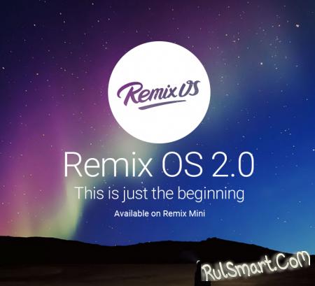 Remix OS обновляется до версии 2.0.1