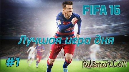 FIFA 16 — лучший матч дня (играем вместе на PlayStation 4)