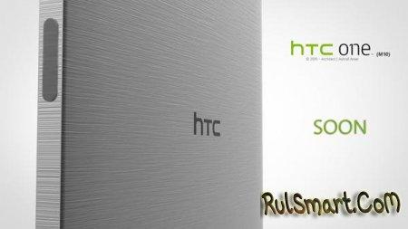 HTC One M10 — характеристики и дата выхода