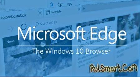 """Microsoft Edge сохраняет историю посещений в режиме """"инкогнито"""""""