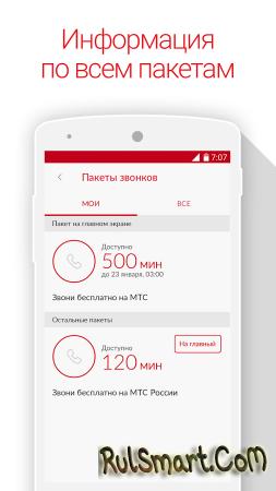 Скачать бесплатно программу на андроид мой мтс